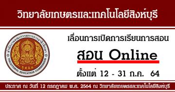ประกาศวิทยาลัยเกษตรและเทคโนโลยีสิงห์บุรี เรื่องเลื่อนการเปิดการเรียนการสอน (On-Site) (ฉบับที่ 4)